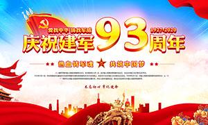 81建军节建军九十三周年宣传栏PSD素材