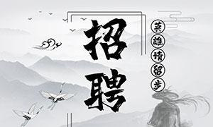 中国风企业招聘宣传单设计PSD模板