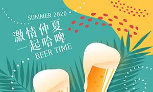 夏季啤酒促销海报设计PSD素材