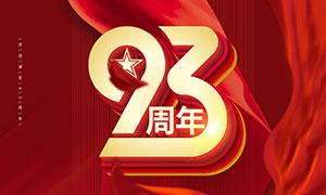 庆祝建军节93周年宣传海报PSD源文件