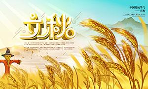 中國傳統立秋節氣海報設計PSD素材