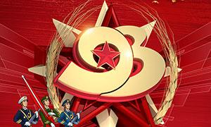 庆祝解放军建军93周年海报PSD模板