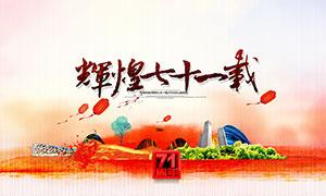 国庆节辉煌七十一载海报设计PSD素材