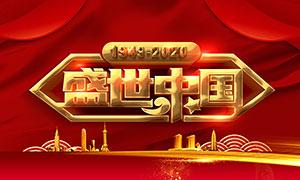 盛世中国国庆节活动海报设计PSD素材