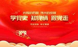 党建文化宣传标语展板设计PSD素材