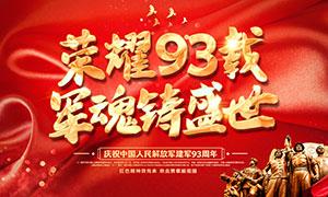 建军节荣耀93载宣传展板设计PSD素材