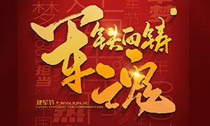 铁血铸军魂建军节宣传海报PSD素材