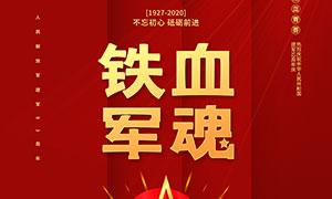 铁血军魂建军节宣传海报设计PSD素材