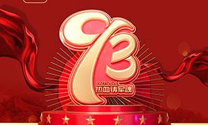 庆祝81建军节93周年海报PSD素材