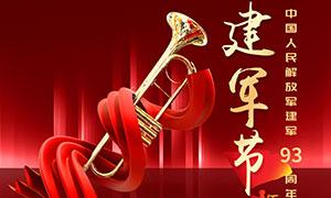 中国人民解放军建军93周年海报PSD素材