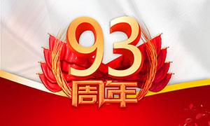 庆祝人民军队93周年宣传海报PSD素材