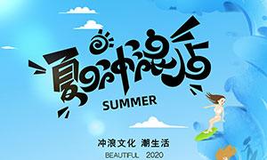 夏日海边冲浪宣传海报设计PSD素材