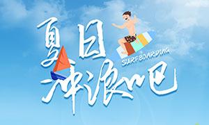 夏日冲浪宣传海报设计PSD素材