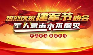 建军节晚会宣传海报设计PSD素材
