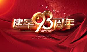 热烈庆祝建军93周年海报设计PSD素材