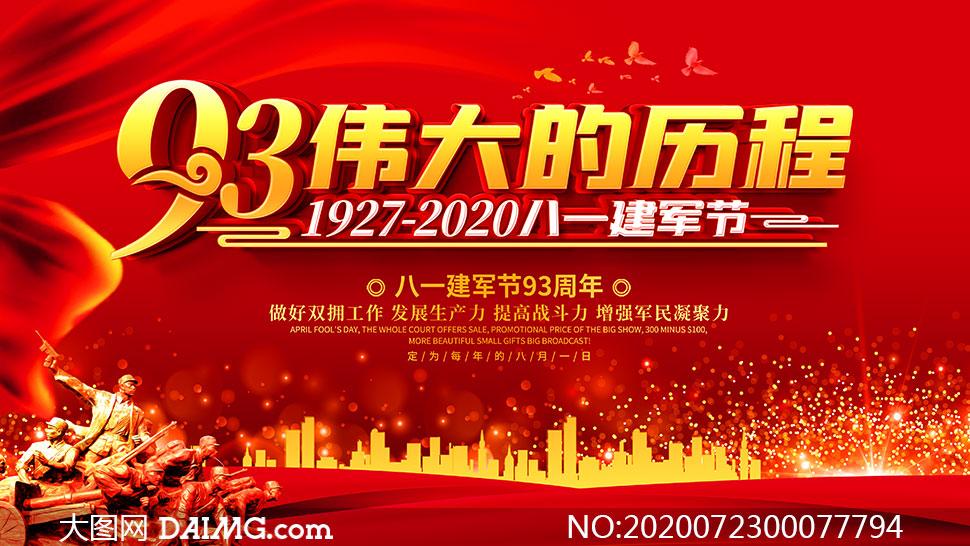 八一建军节93周年海报模板PSD源文件