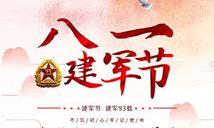 庆祝八一建军节宣传海报设计PSD素材