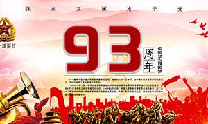 81建军节93周年宣传海报PSD素材