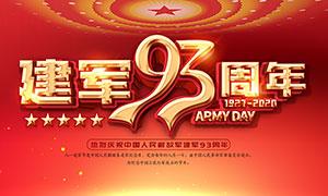 热烈庆祝解放军建军93周年海报PSD素材