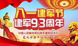 81建军节建军93周年庆海报矢量素材