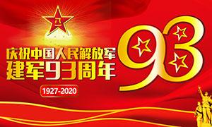 庆祝八一建军节海报设计PSD素材