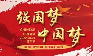 中国梦强国梦建军节宣传海报PSD素材