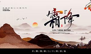 中国风霜降节气海报设计PSD素材