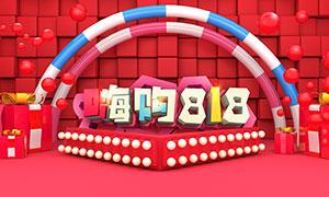 淘宝818嗨购活动海报设计PSD素材