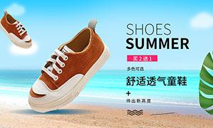 淘宝舒适透气童靴海报设计PSD素材