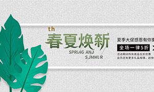 淘宝春夏换新全屏促销海报PSD素材