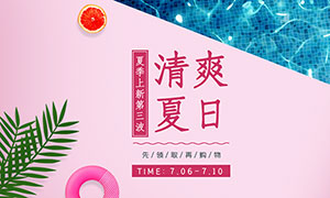 淘宝夏季新品上市促销海报设计PSD素材