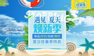 淘宝夏日狂暑季特卖海报设计PSD素材