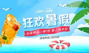 淘宝暑假狂欢促销海报设计PSD素材