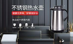 淘宝不锈钢热水壶促销海报PSD素材