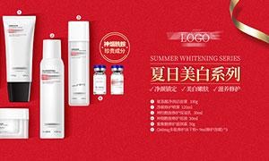 淘宝护肤品夏季活动海报设计PSD素材