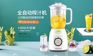 淘宝全自动榨汁机海报设计PSD素材