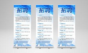 蓝色简约招聘易拉宝设计矢量素材