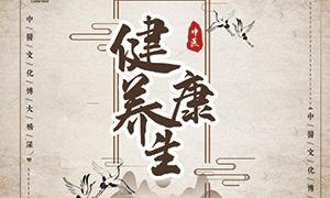 中国风中医养生文化宣传海报PSD素材