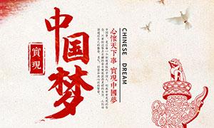 实现中国梦党建文化宣传海报PSD素材