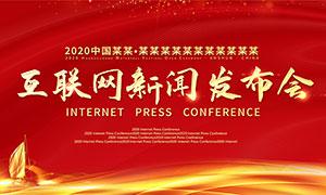 互联网新闻发布会背景板设计PSD素材