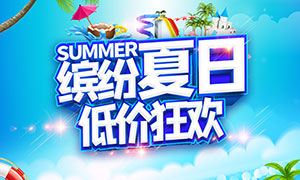 夏日低价狂欢活动宣传单设计PSD素材
