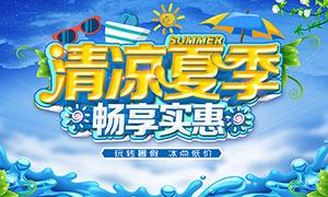 夏季商场低价促销海报模板PSD源文件