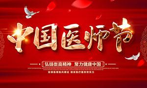 中国医师节宣传海报设计PSD模板
