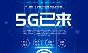 5G已来宣传海报设计PSD源文件