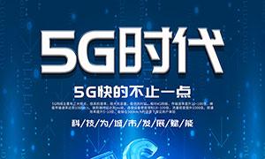 5G網絡時代宣傳海報設計模板PSD素材