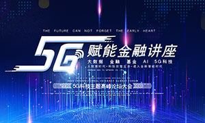 5G科技主题峰会背景板设计PSD素材