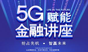 5G金融講座宣傳海報設計PSD素材