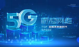 5G急速网络宣传海报设计PSD素材