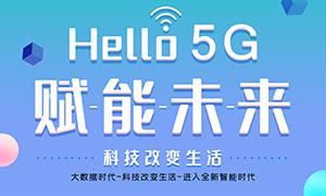 5G赋能未来宣传海报设计PSD素材