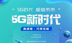 5G新時代相信未來海報設計PSD素材